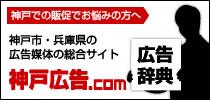 神戸広告.com