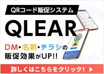 QRコード販促システムQLEAR