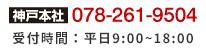 TEL:078-261-9504