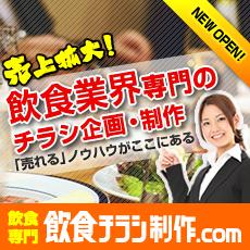 飲食チラシ制作.com