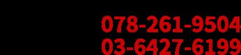 Tel:078-261-9504 お気軽にお問合せください