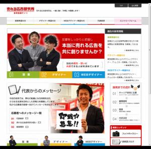 売れる広告研究所 採用サイト